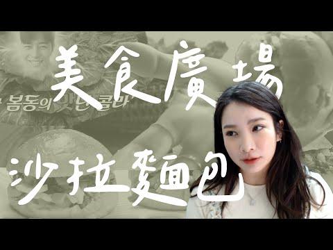 韓綜美食廣場出現的白老師的沙拉麵包食譜