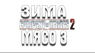 🐟 Company of Heroes 2 ЗИМА МЯСО 3