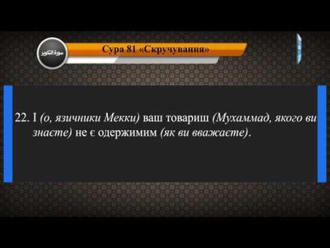 Читання сури 081 Ат-Таквір (Згортання) з перекладом смислів на українську мову (читає Мішарі)