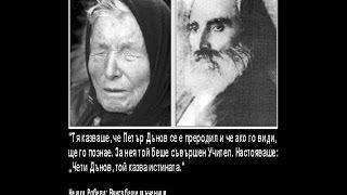 Ванга:  В гробът на Петър Дънов няма нищо!