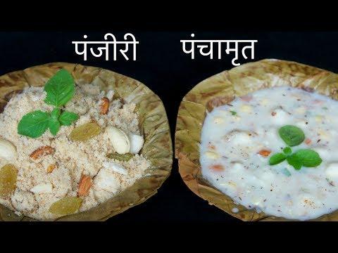 Shivratri Special | Panchamrit & Panjiri | CookWithNisha