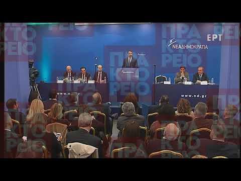 Ομιλία του  Κυριάκου Μητσοτάκη, στην Πολιτική Επιτροπή της ΝΔ