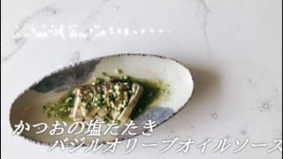 宝塚受験生のダイエットレシピ〜鰹の塩たたきバジルオリーブオイルソース〜のサムネイル