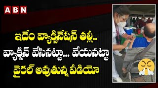 Fake Vaccination Video Viral | Injected With Only Needle, No Covid Vaccine 😳 | Corona | ABN News
