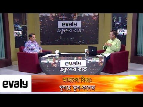 Ekusher Rat || একুশের রাত || খুলছে স্কুল-কলেজ || 28 February 2021|Talk Show
