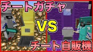 【マインクラフト】チートガチャVSチート自販機で1分で試合終了!?www