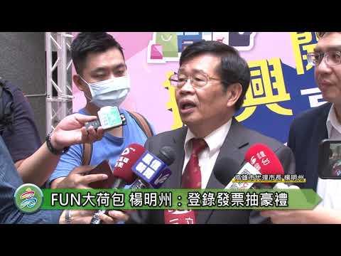 FUN大荷包抽百萬汽車 楊明州邀民眾來高雄消費登錄發票抽豪禮