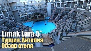 Limak Lara 5*, Турция, Анталия