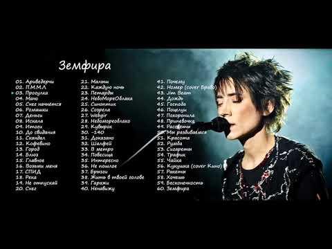 Земфира - популярные песни