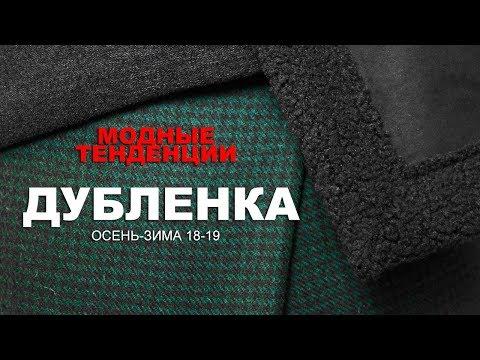 МОДНЫЕ ТЕНДЕНЦИИ осень-зима 18-19. ДУБЛЕНКА.