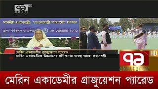 মেরিন একাডেমীর গ্রাজুয়েশন প্যারেড   News   Ekattor TV