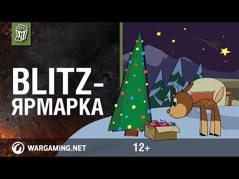 Blitz-ярмарка