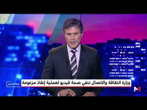 العرب اليوم - شاهد: وزارة الثقافة تنفي صحة فيديو لعملية إنقاذ مغربيين من الموت
