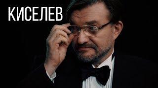Евгений Киселев: Путин - человек-функция, а Кремль - черный ящик