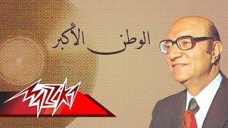 تحميل اغاني El Watan El Akbar - Mohamed Abd El Wahab الوطن الأكبر - محمد عبد الوهاب MP3
