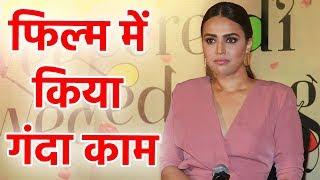 Veere Di Wedding में Swara Bhaskar ने जो किया
