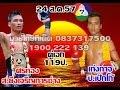 ทัศนะวิจารณ์ศึกมวยไทย 7 วันอาทิตย์ที่ 24 สิงหาคม 2557 เวทีช่อง 7 สี - YouTube