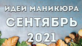 МАНИКЮР НА СЕНТЯБРЬ 2021 | ОСЕННИЙ #МАНИКЮР2021 | ДИЗАЙН НОГТЕЙ | Nail Art Design