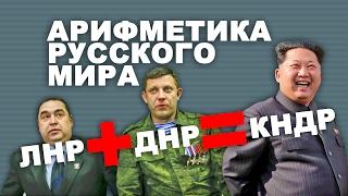 Арифметика русского мира: ЛНР+ДНР=КНДР
