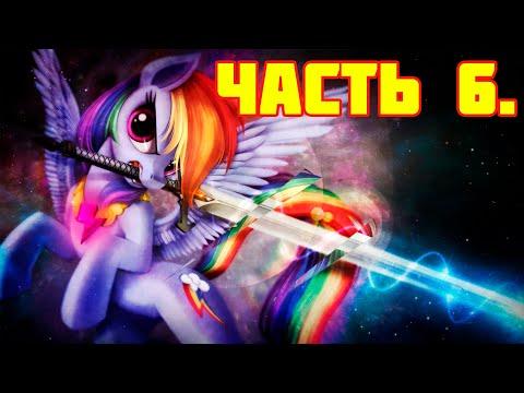 Часть 6. My Little Pony: Harmony Quest. Diana Games TV