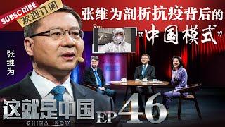 第46期:张维为解读探讨中国推动抗疫模式的特点 探讨中国抗疫对世界的意义 |《这就是中国》CHINA NOW EP46【东方卫视官方频道】