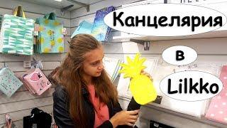 Back to school / Покупки к школе / Канцелярия в Lilkko.