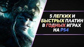 5 ЛЁГКИХ И БЫСТРЫХ ПЛАТИН В ГОДНЫХ ИГРАХ НА PS4