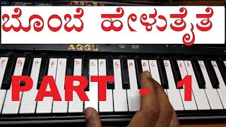 "Learn (How) to play ""Bombe Helutaite Part-1"" - Raajakumara full song of Kannada movie on keyboard"