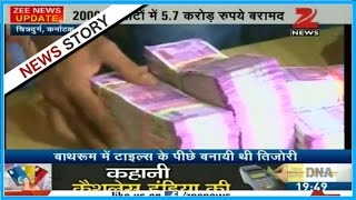 New Currency Cash Of Worth 2.5 Crores Recovered From The House Of Traders Cited