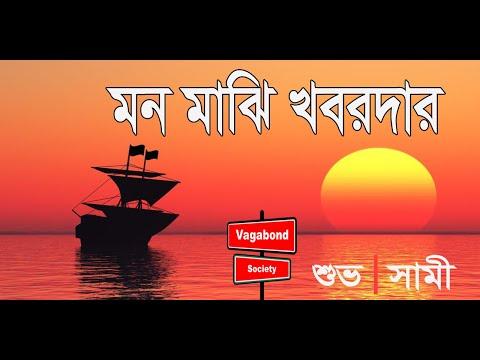 Mon majhi khobordar | মন মাঝি খবরদার । Cover song | Shuvo and Sami