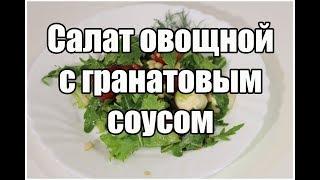 Салат овощной с гранатовым соусом / Vegetable salad with pomegranate sauce | Видео Рецепт