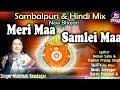 Durgapuja Special   Meri Maa Samlei Maa   Sambalpuri Bhajan   Munmun  Yogiraj Music