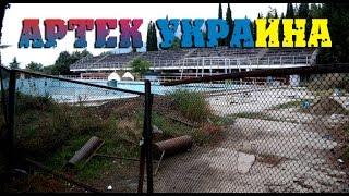 АРТЕК УКРАИНА 2014   АРТЕК РОССИЯ 20161