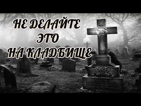 ОБЯЗАТЕЛЬНО УЗНАЙТЕ ЧТО НЕЛЬЗЯ ДЕЛАТЬ НА КЛАДБИЩЕ.НЕ ХОДИТЕ на кладбище ОДНИ.Приметы на кладбище