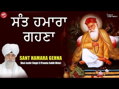 Sant Hamara Gahana | Bhai Jasbir Singh Ji (Paunta Sahib Wale) | Latest Shabad | TPZ Records Gurbani