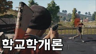 배틀그라운드 우주하마 '학교학개론' 1등 꿀팁 대방출!!!!