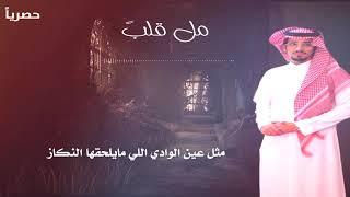 مل قلبً من كلمات:فيصل الرياحي(رحمه الله)واداء سعدون فيصل حصري تحميل MP3