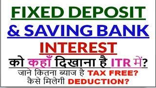 how to file income tax return for interest income, FD or saving bank interest कैसे दिखाए ITR में