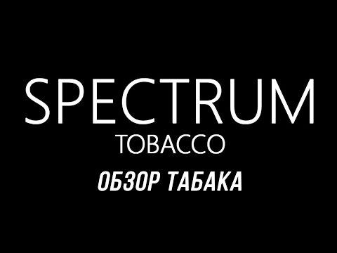 Видео обзор табака Spectrum