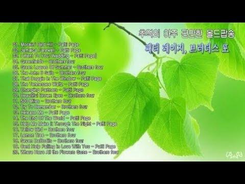 [Old-Pop: 추억의 아주 편안한 올드팝송] - 패티 페이지, 브러더스 포