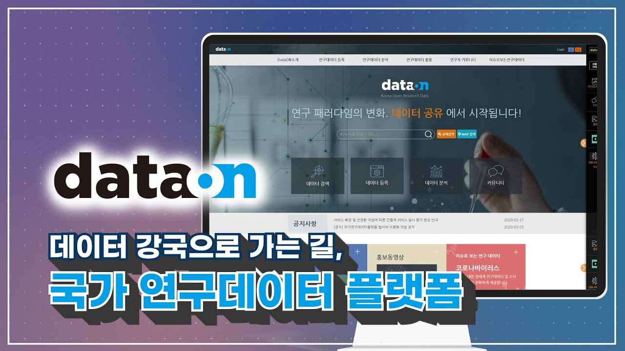 국가연구데이터플랫폼 DataON 소개 썸네일