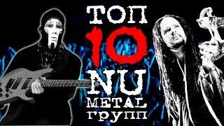 ТОП 10 NU METAL групп