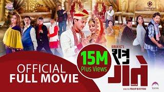 SHATRU GATE    Full New Nepali Movie    Haribansha, Madan Krishna, Dipak Raj, Deepa, Paul, Aanchal
