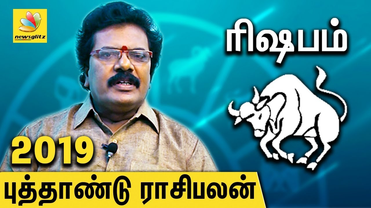 Rishaba Rasi 2019 Palan | New Year Tamil Astrology Predictions