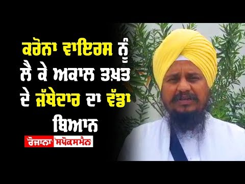 Great statement from the Akal Takht Jathedar about the Corona virus