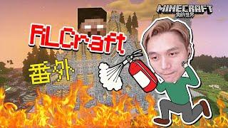 巴黎圣母院著火了 Minecraft籽岷 RLCraft生存