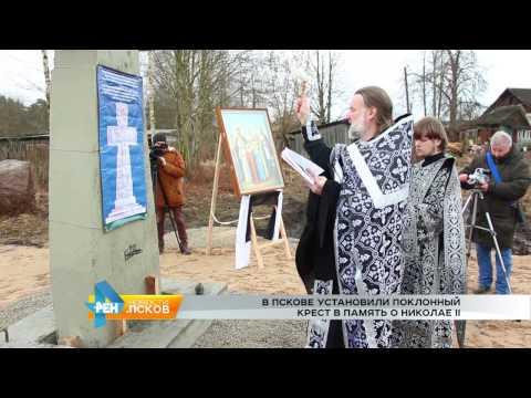 Новости Псков 15.03.2017 # В Промежицах установили Поклонный крест
