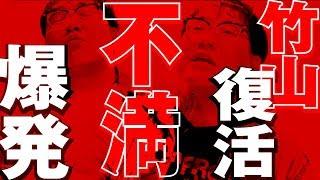 25復活YouTubeに帰ってきた竹山〜カンニング竹山に番組を!PART25