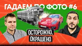 Что скрывают объявления: Porsche против ПОЕЗДА?!