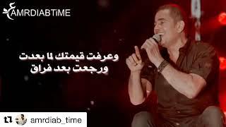 اغاني طرب MP3 المقطع المحذوف من أغنية خليك معايا ل عمرو دياب ???? تحميل MP3